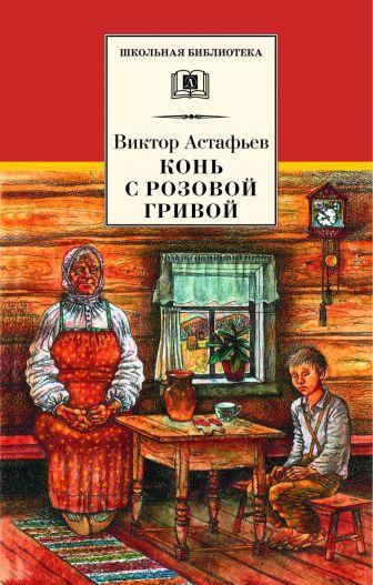 Астафьев В. - Конь с розовой гривой (рассказы) обложка книги