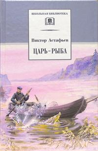 Царь-рыба (повествование в рассказах) Астафьев В.
