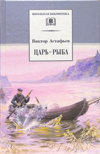 Астафьев В. - Царь-рыба (повествование в рассказах) обложка книги