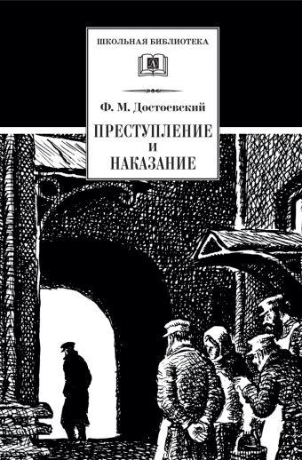 Преступление и наказание Достоевский Ф.