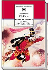 Приключения барона Мюнхгаузена Распе Р.