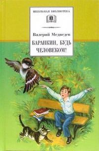 Баранкин, будь человеком! (веселая повесть) Медведев В.
