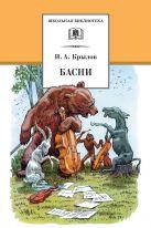Басни («Ворона и Лисица»,«Квартет», «Стрекоза и Муравей», «Лебедь, Рак и Щука»,«Свинья под Дубом» и др.)