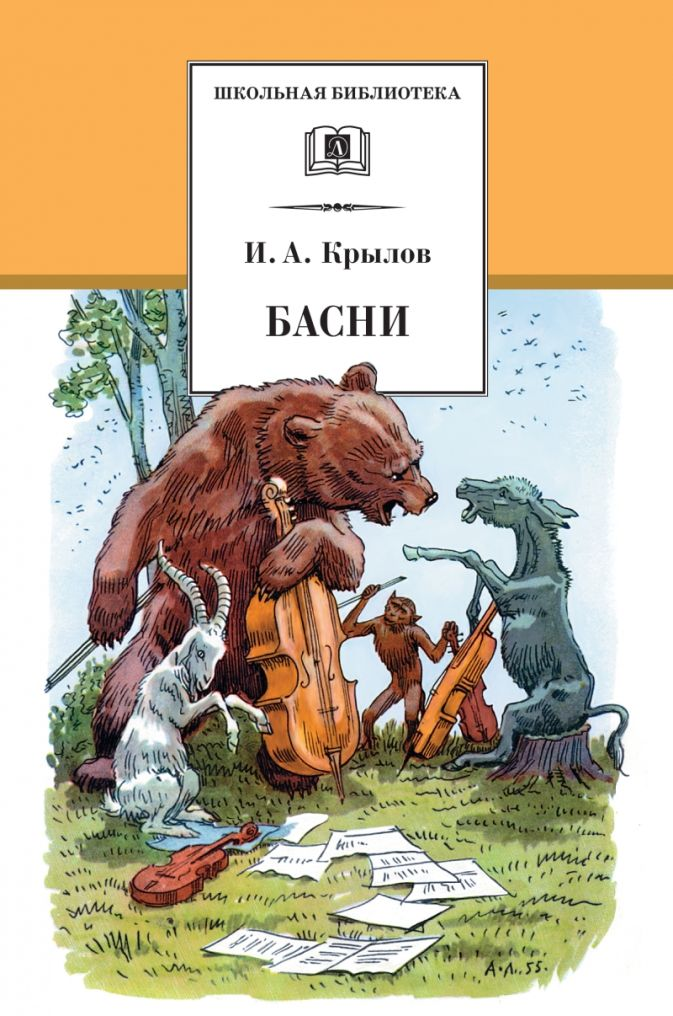 Крылов И. - Басни («Ворона и Лисица»,«Квартет», «Стрекоза и Муравей», «Лебедь, Рак и Щука»,«Свинья под Дубом» и др.) обложка книги
