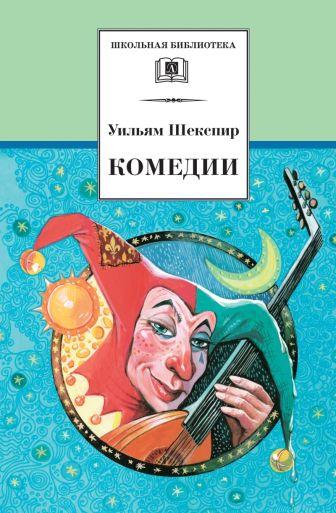 """Шекспир В. - Комедии (""""Двенадцатая ночь"""", """"Укрощение строптивой"""", """"Много шума из ничего"""") обложка книги"""