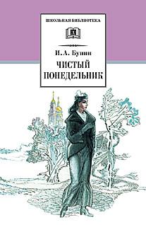 Чистый понедельник (повести и рассказы) Бунин И.