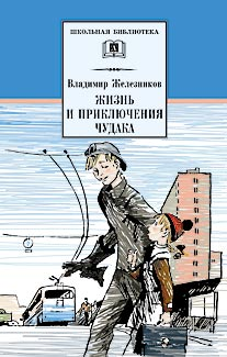 Железников В. - Жизнь и приключения чудака(Чудак из 6«Б») обложка книги