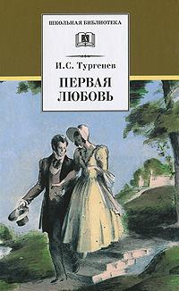 """Первая любовь. Повести ("""" Ася"""", """"Вешние воды"""") Тургенев И."""