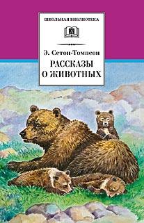 Рассказы о животных Сетон-Томпсон Э.