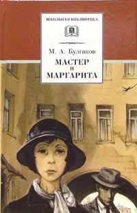 Мастер и Маргарита (роман) Булгаков М