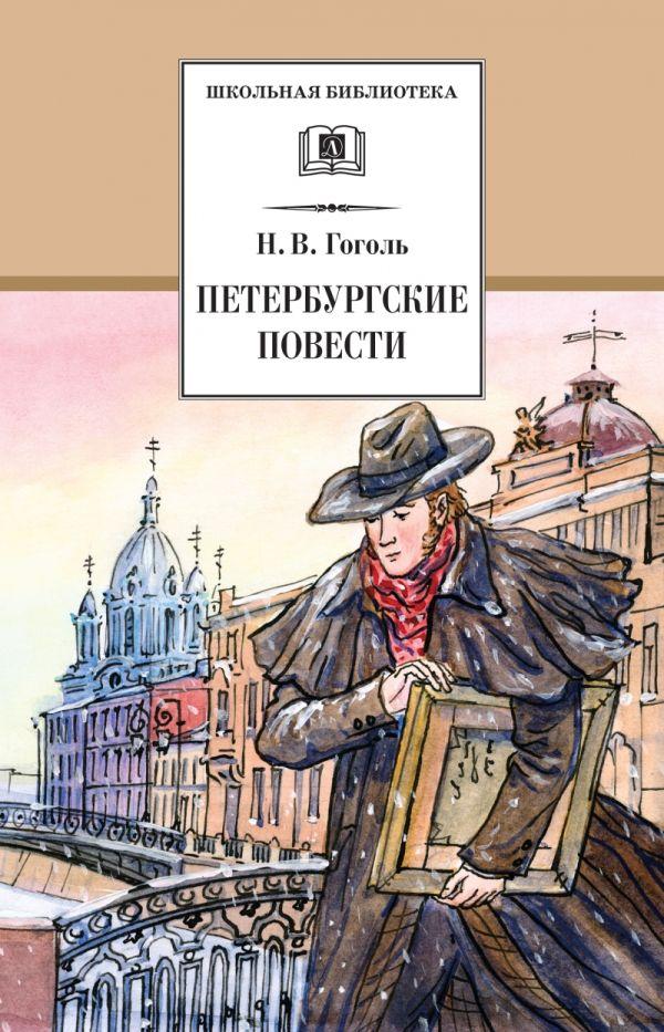 Петербургские повести Гоголь Н.