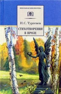 Тургенев И. - Стихотворения в прозе обложка книги