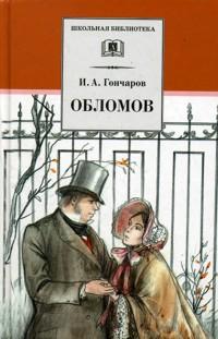Обломов (роман в четырех частях) Гончаров И