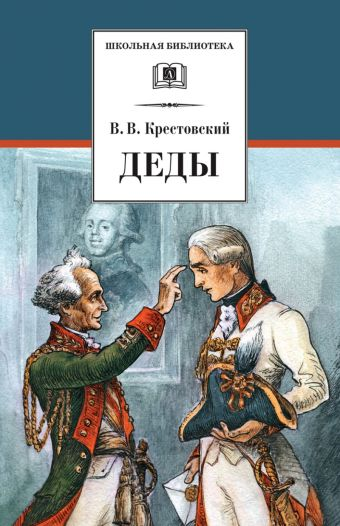 Деды (историческая повесть из времени императора Павла I) Крестовский В.