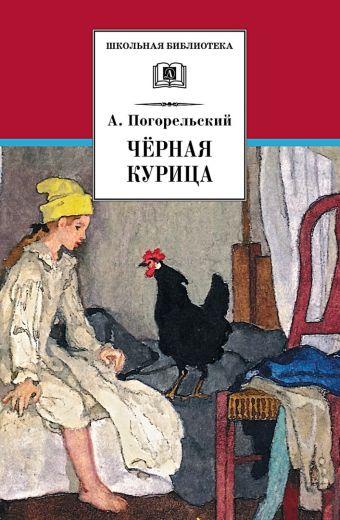 Черная курица, или Подземные жители. Лафертовская  Маковница (повести) Погорельский А.