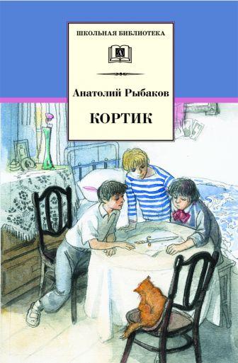 Рыбаков А. - Кортик (первая повесть трилогии) обложка книги