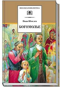 Богомолье Шмелев И.