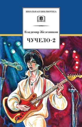 Железников В. - Чучело-2, или игра мотыльков (повесть) обложка книги