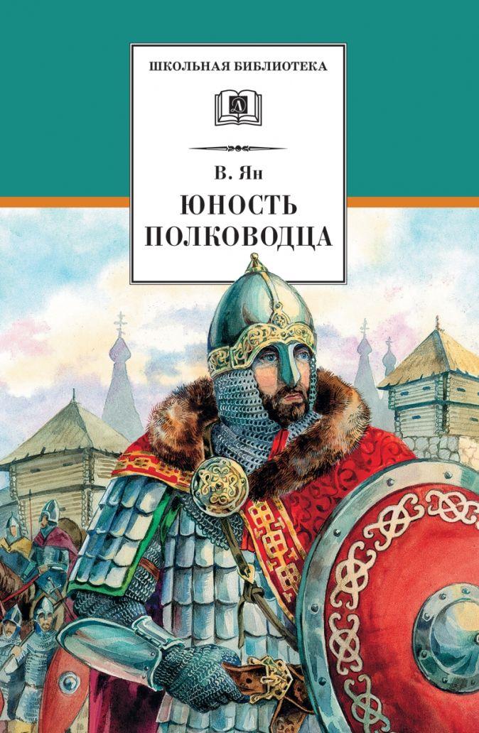 Ян В. - Юность полководца (историческая повесть о юности и победах Александра Невского) обложка книги