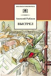 Рыбаков А. - Выстрел (третья повесть трилогии) обложка книги