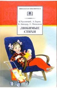 Любимые стихи (К.Чуковский, А.Барто, Б.Заходер, С.Михалков)