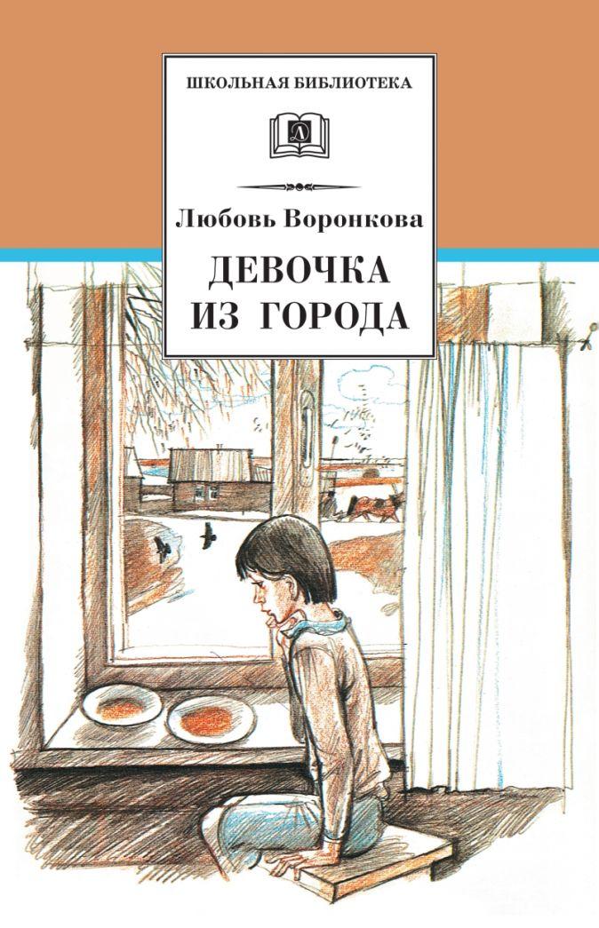 Воронкова Л. - Девочка из города. Гуси-лебеди обложка книги