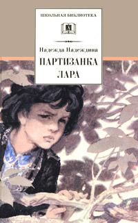 Партизанка Лара (повесть) Надеждина Н.