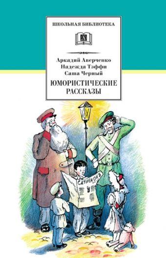 Юмористические рассказы Аверченко А.Тэффи Н.Саша Черный