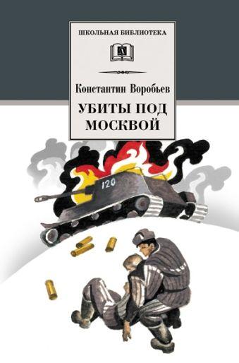 Убиты под Москвой (
