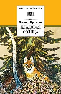 Пришвин М. - Кладовая солнца (сказка-быль и рассказы) обложка книги