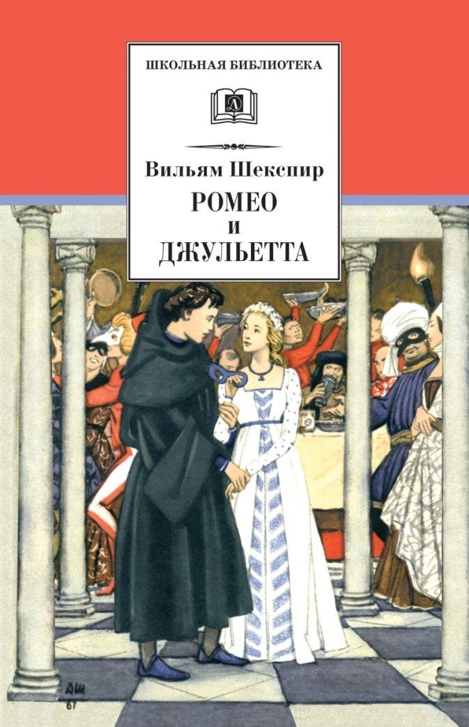 Шекспир В. - Ромео и Джульетта (трагедия) обложка книги