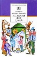Зощенко М. - Рассказы для детей обложка книги