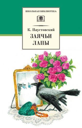 Паустовский К. - Заячьи лапы (рассказы и повести) обложка книги