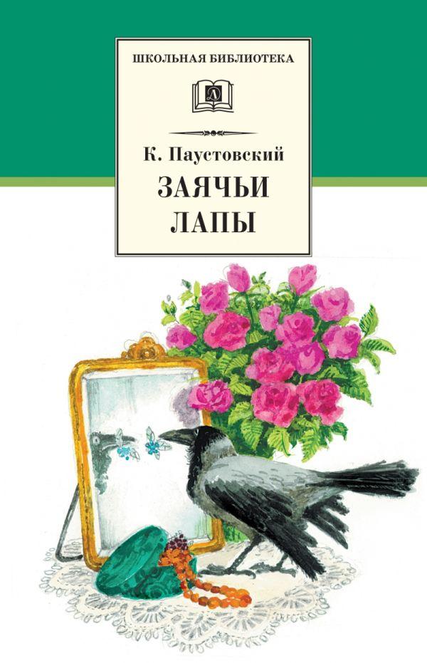 Заячьи лапы (рассказы и повести) Паустовский К.
