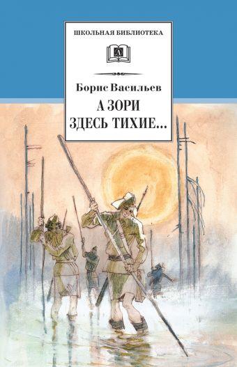 А зори здесь тихие… (повесть) В списках не значился (роман) Васильев Б.
