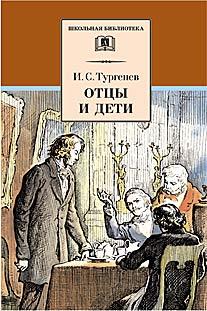 Отцы и дети (роман) Тургенев И.
