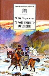 Герой нашего времени (роман) Лермонтов М.