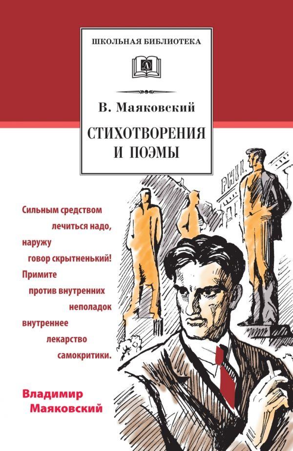Стихотворения и поэмы Маяковский В.