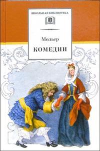 """Мольер - Комедии (""""Мещанин во дворянстве"""" и др.) обложка книги"""