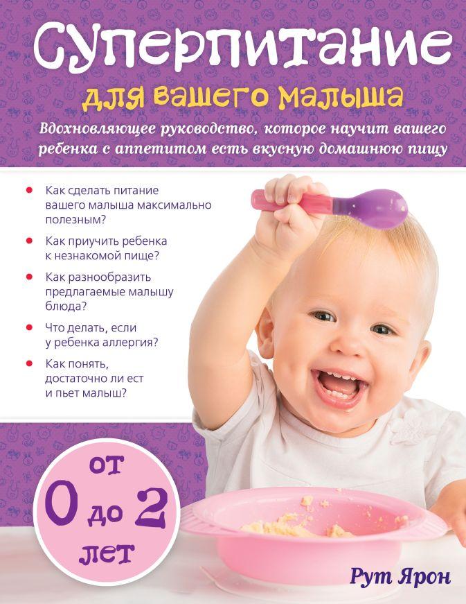 Ярон Рут - Суперпитание для вашего малыша обложка книги