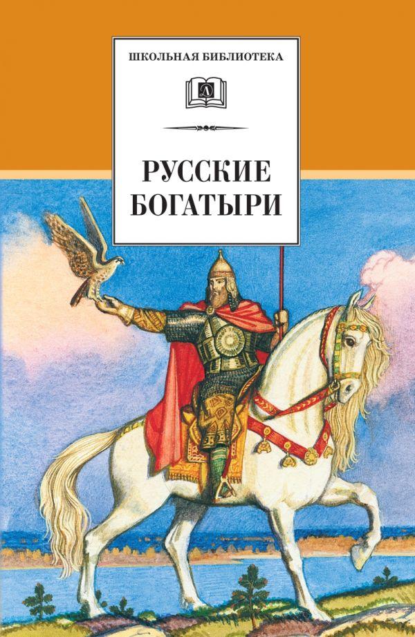 Русские богатыри (былины и героические сказки)