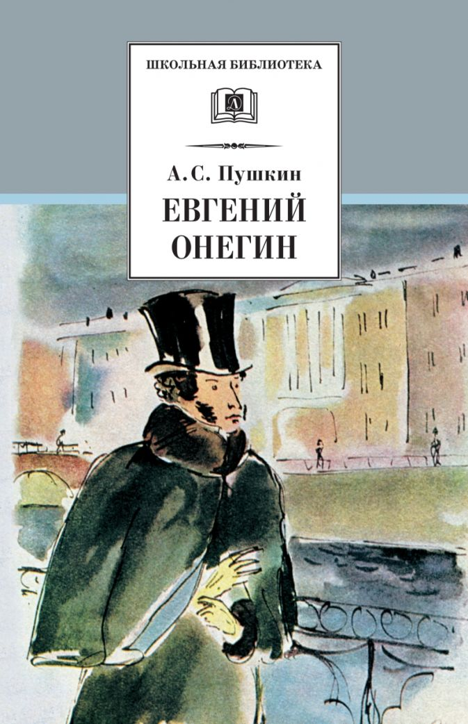 Пушкин А. - Евгений Онегин (роман в стихах, комментированное издание) обложка книги