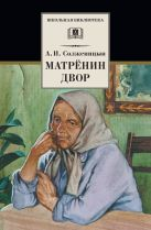 """Матренин двор (""""Один день Ивана Денисовича"""", рассказы из цикла """"Крохотки"""")"""