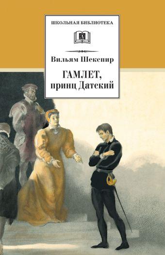 Гамлет, принц Датский (трагедия) Шекспир В.
