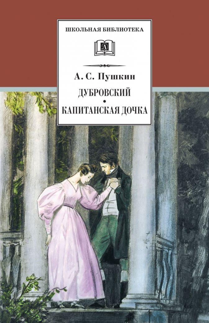 Пушкин А. - Дубровский. Капитанская дочка обложка книги