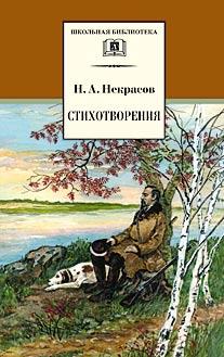Стихотворения Некрасов Н.
