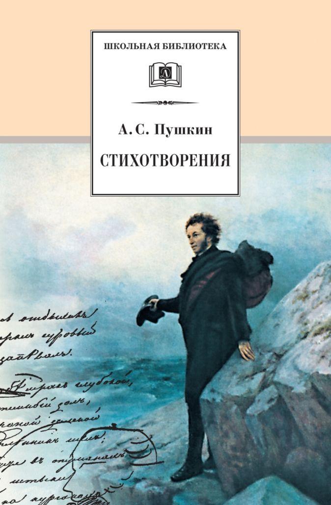 Пушкин А. - Стихотворения (по школьной программе) обложка книги