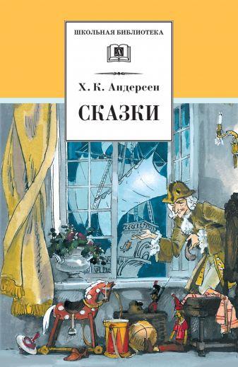 Андерсен Х. - Сказки обложка книги