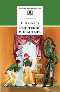 Кадетский монастырь (повести) Лесков Н.
