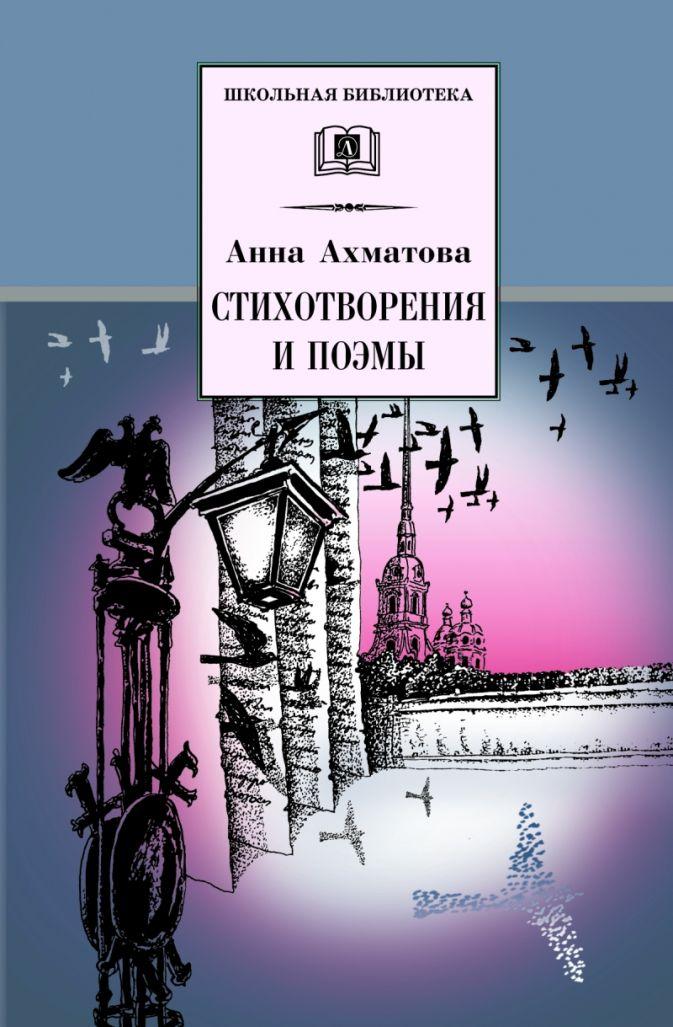 Ахматова А. - Стихотворения и поэмы обложка книги
